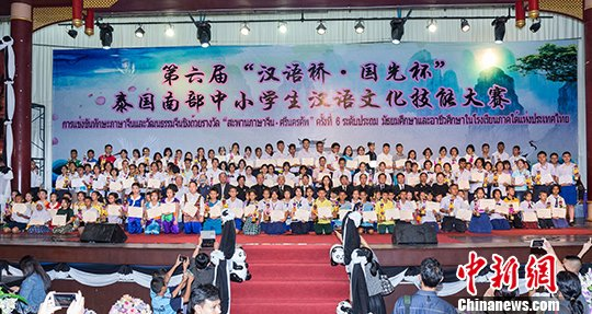 第六届泰国南部汉语文化技能大赛在合艾市举行