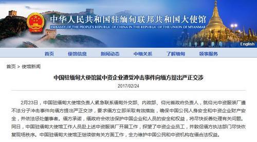 缅甸中资企业遭不法分子冲击中国驻缅使馆提交涉