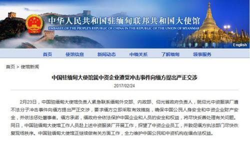中国使馆就中资企业遭受冲击事件向缅方提出严正交涉