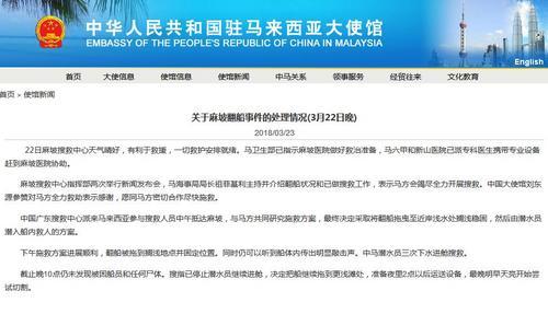 大马翻船致12名中国船员失踪 中使馆:仍未发现被困者
