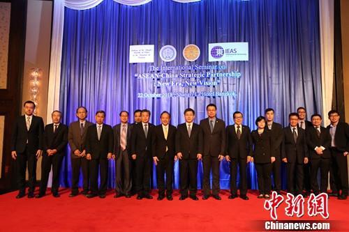 纪念中国——东盟战略伙伴关系15周年国际研讨会在曼谷举行