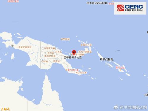 新不列颠岛地区发生5.7级地震震源深度50千米