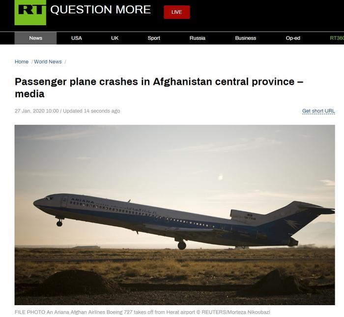 阿富汗一飞机坠毁 消息人士:飞机坠毁区域是塔利班控制的