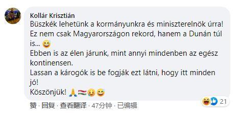 匈牙利总理宣布接种中国疫苗
