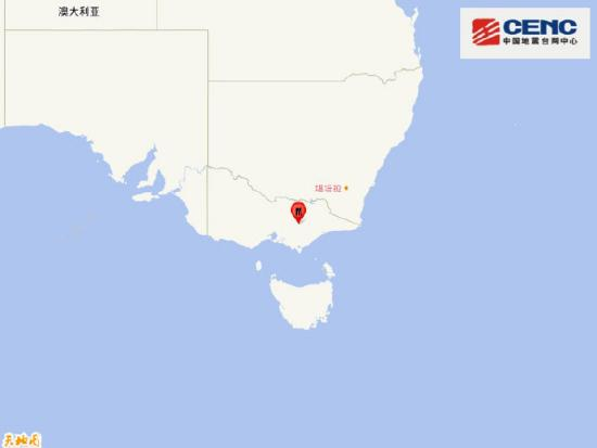 澳大利亚东南发生5.9级地震震源深度10千米