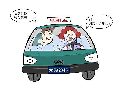 女司机禁染红发戴大耳环