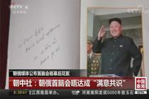 朝俄媒体公布首脑会晤幕后花絮