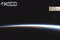 国际空间站看地球昼夜分明
