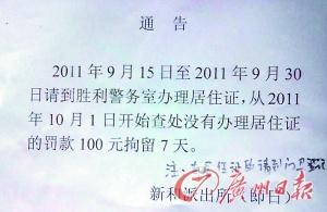 网传东莞派出所贴通告:不办居住证将罚100拘7天