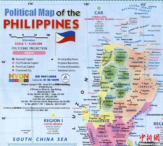 1935年中国政府水陆地图审查委员会会刊第一