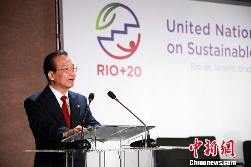 联合国可持续发展大会在巴西里约举行