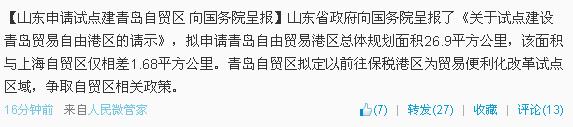 青岛自贸区正式递交申请比上海自贸区面积略小