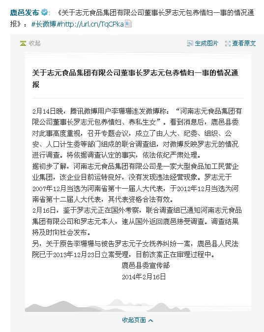 河南人大代表私生女_河南人大代表罗志元被指养情妇弃私生女 官方调查