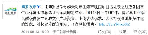 广东博罗县回应逾千民众因生态环境园选址聚集事件