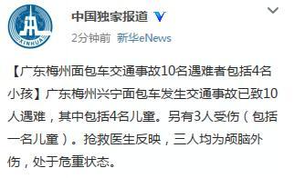 广东梅州车祸10名遇难者包括4名小孩3人伤情危重
