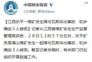 江西乐平一煤矿煤与瓦斯突出初步确定3人被困
