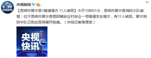 昆明市晋宁县一隧道发生塌方11人被困