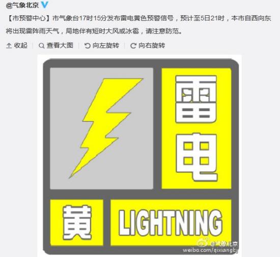 北京气象台发雷电黄色预警 局地有短时大风或冰雹