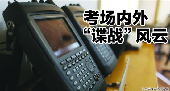 揭秘考场作弊:胸前纽扣是摄像头 动用间谍设备