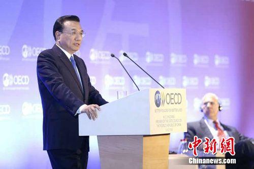 李克强在经合组织详解国际产能合作