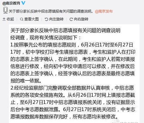 南京教育局回应中招志愿填报问题:志愿均未被修改