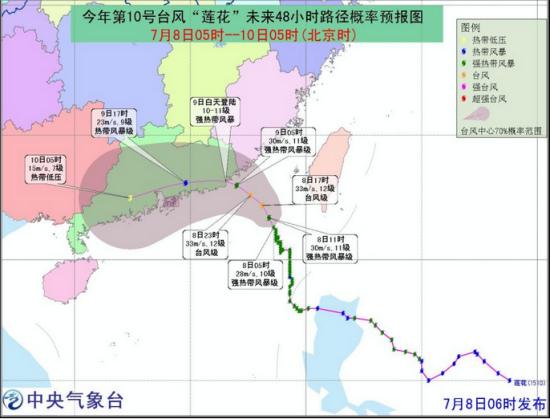 """中央气象台发布台风黄色预警""""莲花""""将于9日登陆"""