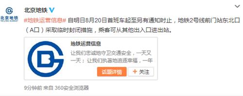 8月20日起北京地鐵2號線前門站A口臨時封閉