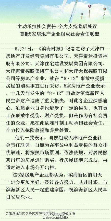 天津爆炸5家房企:将购买居民愿出售的受损房屋