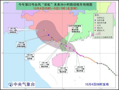 """""""彩虹""""中午前后将在广东徐闻到电白一带沿海登陆"""