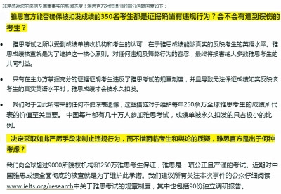 中国考生成绩遭取消真题遭泄背后契约精神缺失