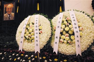 杜润生追悼会在京举行习近平李克强送花圈悼念(图)