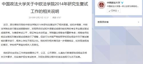 中国政法大学回应研究生考试复试改分:将调查核实