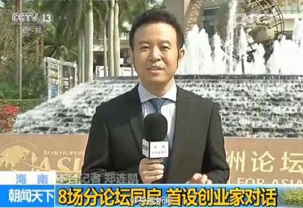 博鳌亚洲论坛2016年年会今天开始举行