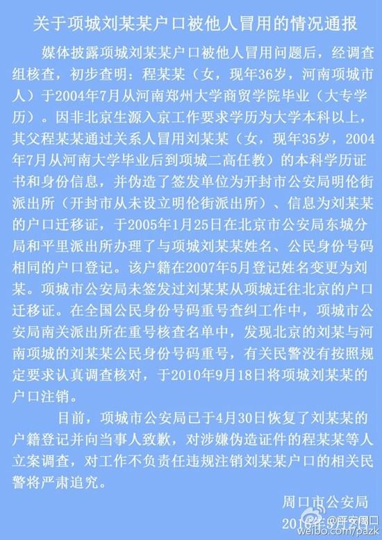 河南通报户籍冒用案:对涉嫌伪造证件者立案调查