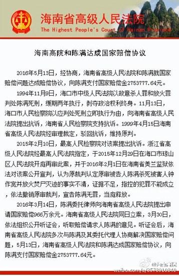 海南高院向陈满支付国家赔偿金275万余元