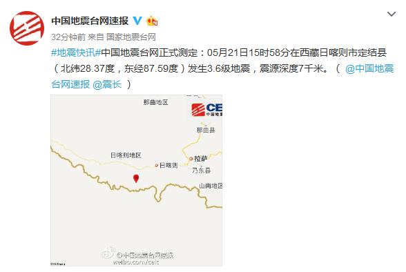 西藏日喀则定结县发生3.6级地震,震源深度7千米