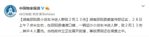 湖南邵阳一小货车冲进人群致2死13伤原因待查