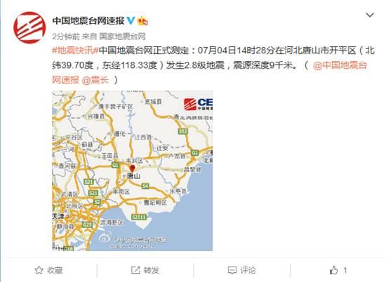 河北唐山开平区发生2.8级地震震源深度9千米
