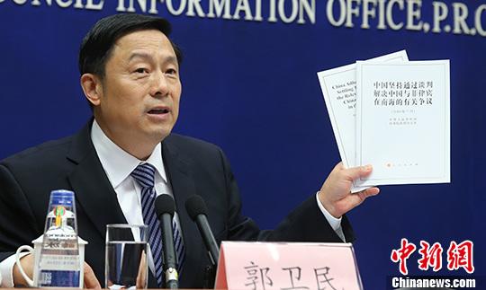 国务院新闻办公室副主任、新闻发言人郭卫民介绍白皮书有关情况和中国在南海问题上的政策立场,并答记者问。