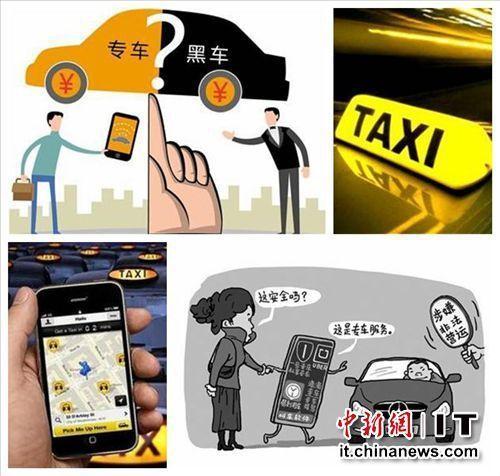出租车网约车新规今出台网约车将如何合法化?