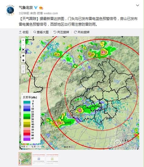 北京门头沟、房山地区发布雷电预警局地短时雨强较大
