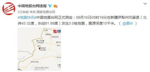 新疆伊犁州巩留县发生3.0级地震震源深度15千米