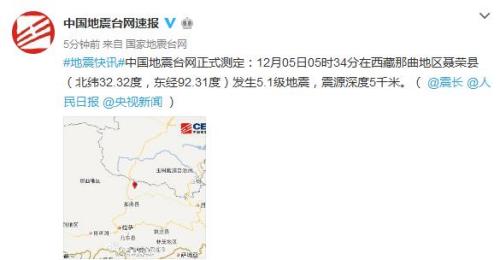 西藏那曲地区聂荣县发生5.1级地震震源深度5千米