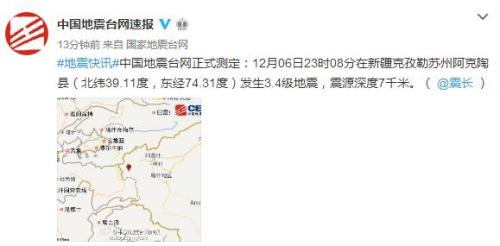 新疆阿克陶县发生3.4级地震震源深度7千米