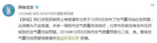 北京市环保局辟谣:未发布任何级别空气重污染预警
