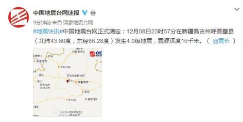 新疆昌吉州呼图壁县发生4.0级地震震源深度16千米