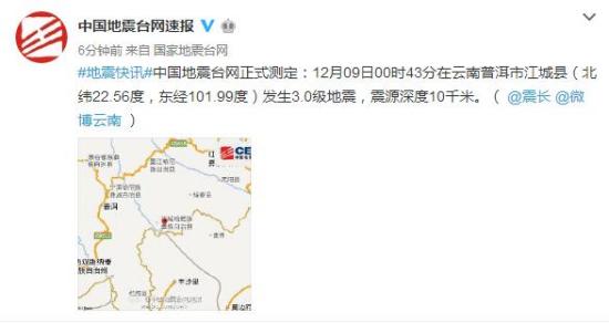 云南普洱市江城县发生3.0级地震震源深度10千米