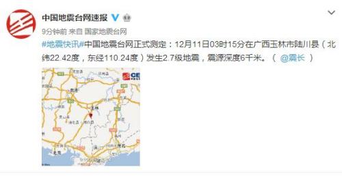 广西玉林市陆川县发生2.7级地震震源深度6千米