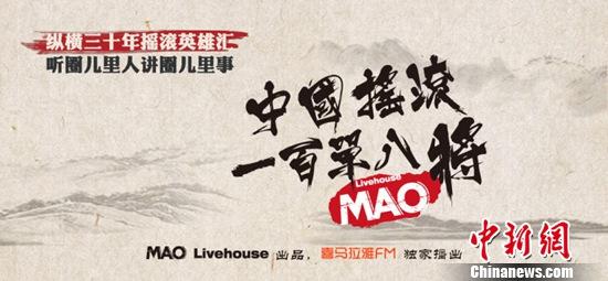 《中国摇滚一百单八将》致敬中国摇滚三十周年