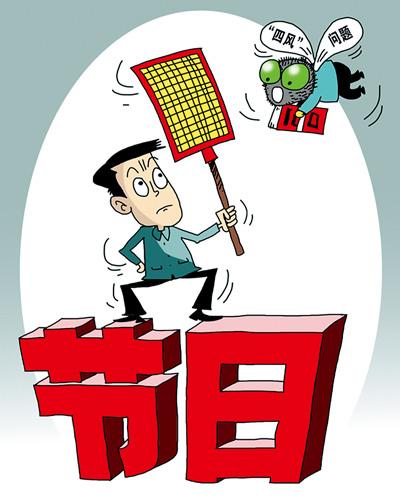 """元旦春节连翩至细读""""两节""""通知中的新规范"""